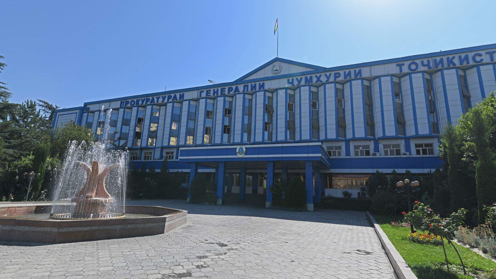 Здание Генеральной прокуратуры РТ. Архивное фото - Sputnik Таджикистан, 1920, 25.07.2021