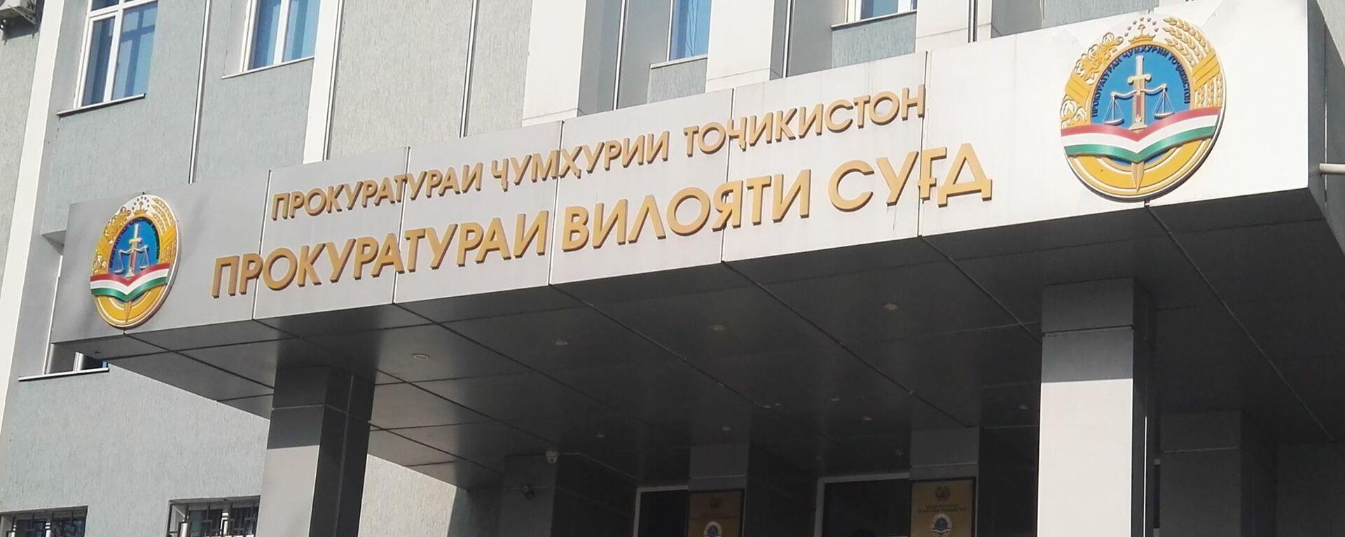 Прокуратураи вилояти Суғд - Sputnik Таджикистан, 1920, 03.12.2020