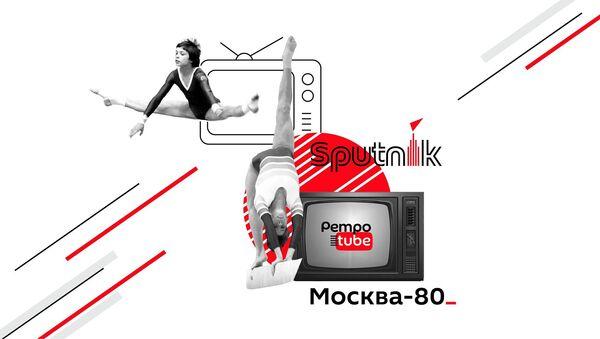 К 40-ЛЕТИЮ ЛЕТНИХ ОЛИМПИЙСКИХ ИГР 1980: ИСТОРИИ ОЛИМПИЙСКОЙ МОСКВЫ - Sputnik Таджикистан