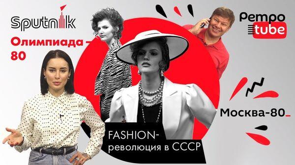 Как Олимпиада-80 повлияла на моду в СССР - КАНДЕЛАКИ - YouTube - Sputnik Таджикистан