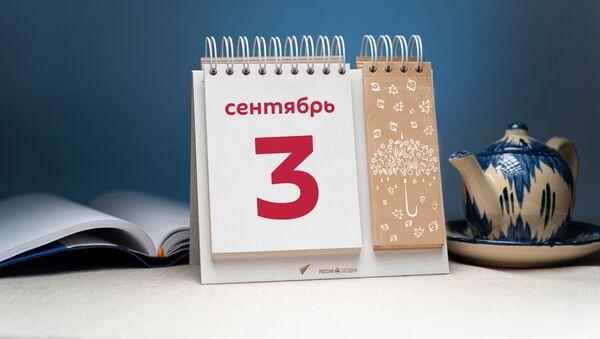 День 3 сентября - Sputnik Таджикистан