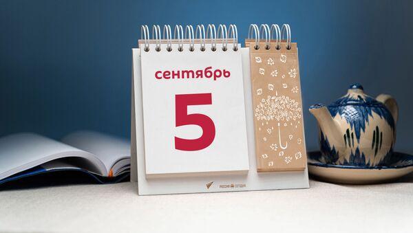 День 5 сентября - Sputnik Таджикистан