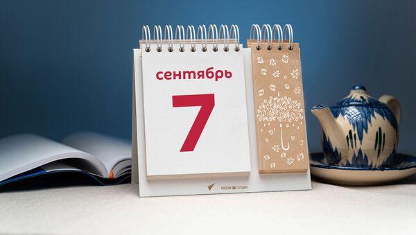 День 7 сентября - Sputnik Таджикистан