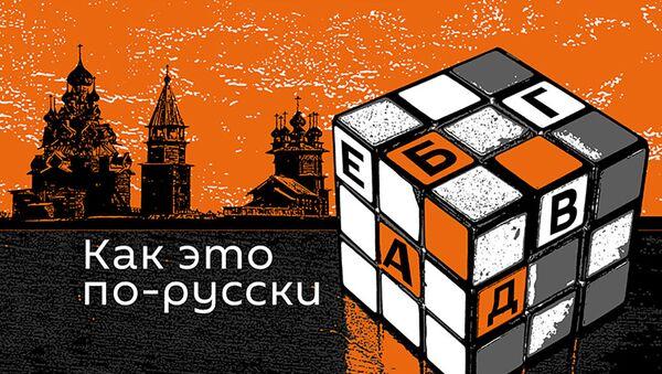 Как это по-русски - Sputnik Таджикистан