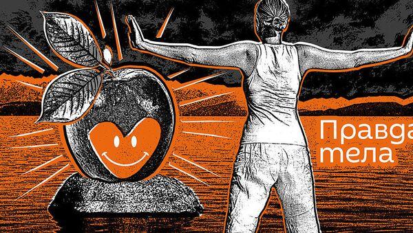 Правда тела. Худею с понедельника: как подготовиться морально - Sputnik Таджикистан