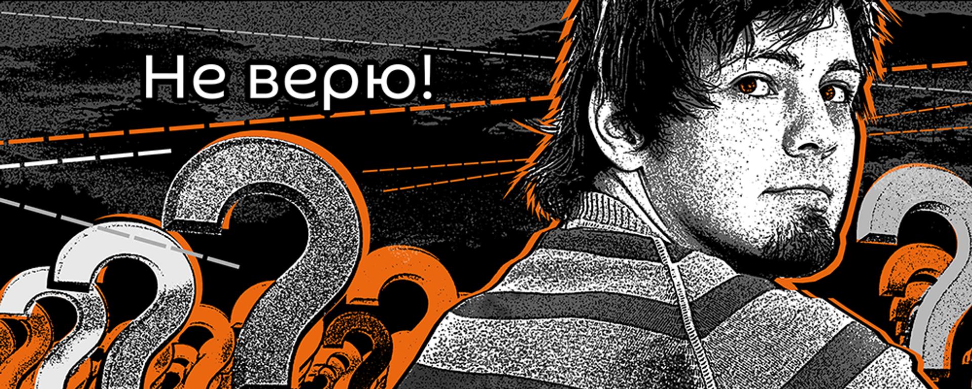 Не верю! - Sputnik Таджикистан, 1920, 26.12.2020