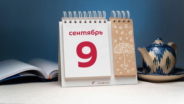 День 9 сентября - Sputnik Таджикистан