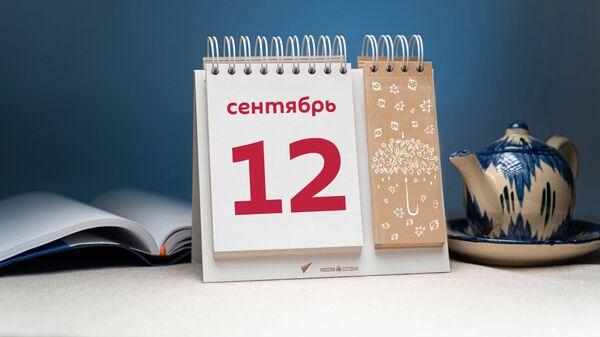 День 12 сентября - Sputnik Таджикистан