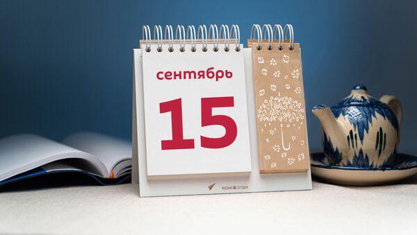 День 15 сентября - Sputnik Таджикистан