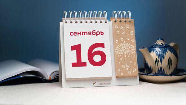 День 16 сентября - Sputnik Таджикистан
