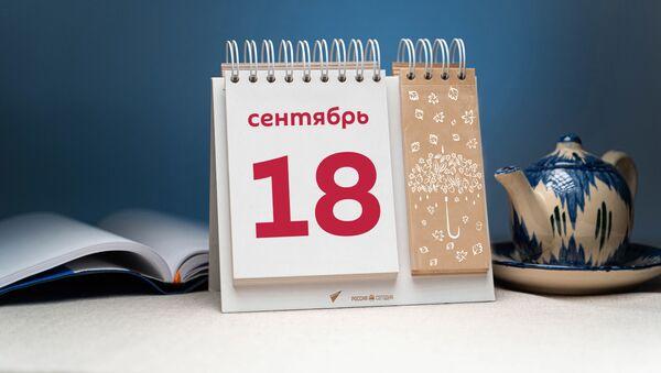 День 18 сентября - Sputnik Таджикистан