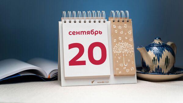 День 20 сентября - Sputnik Таджикистан