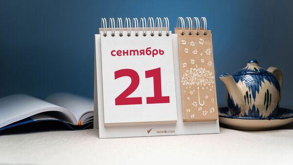 День 21 сентября - Sputnik Таджикистан