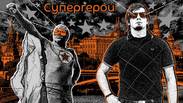 Супергерои - Sputnik Таджикистан
