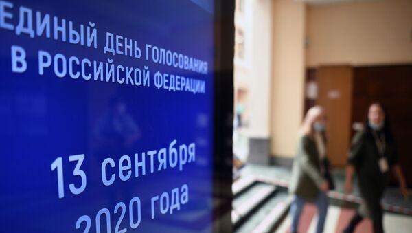 Работа информационного центра ЦИК РФ - Sputnik Таджикистан