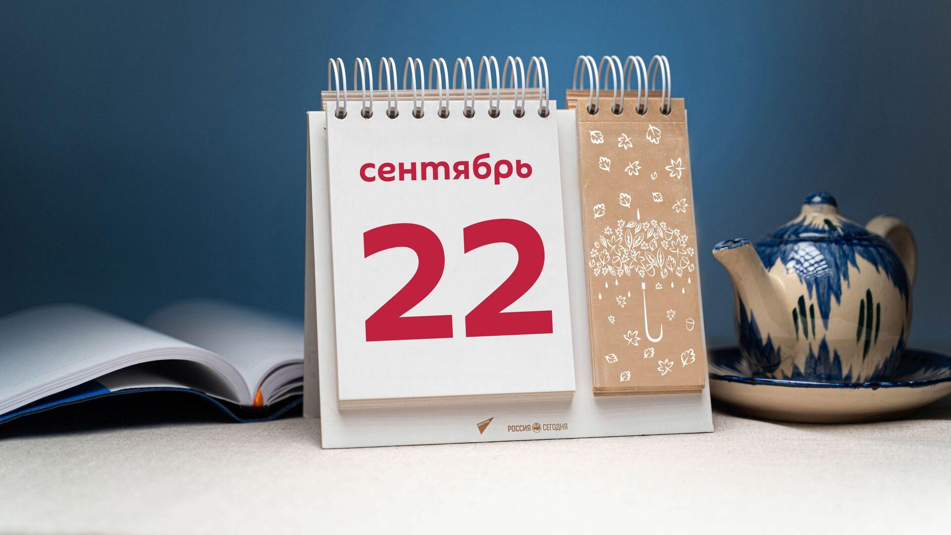 День 22 сентября - Sputnik Тоҷикистон, 1920, 22.09.2021