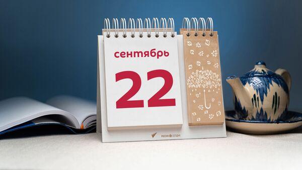 День 22 сентября - Sputnik Таджикистан