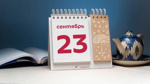 День 23 сентября - Sputnik Таджикистан