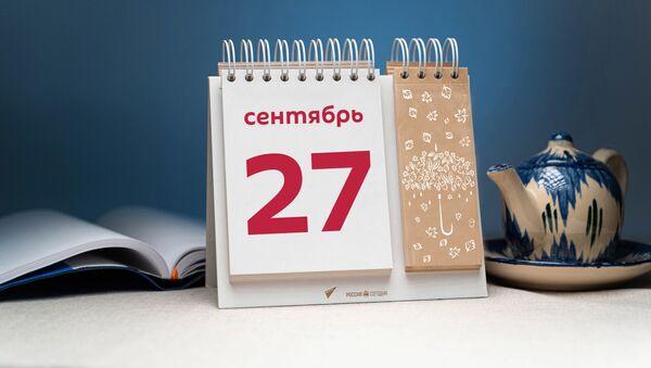 День 27 сентября - Sputnik Таджикистан