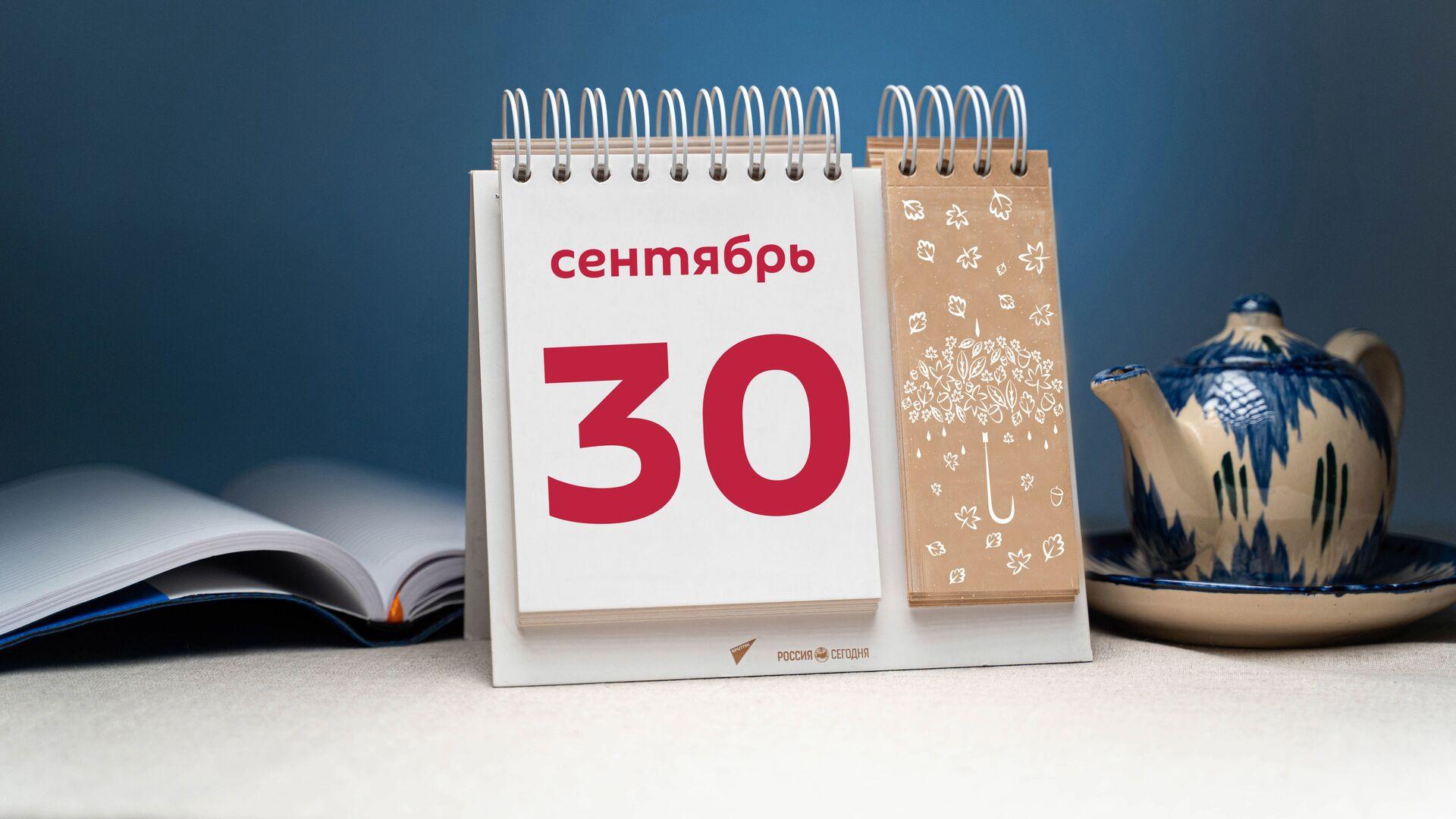 День 30 сентября - Sputnik Тоҷикистон, 1920, 30.09.2021
