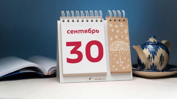 День 30 сентября - Sputnik Таджикистан