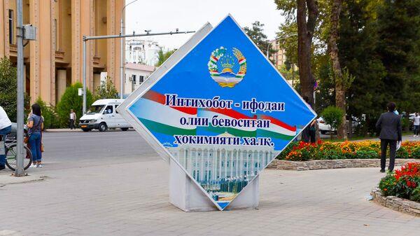 Предвыборное оформление города Душанбе - Sputnik Тоҷикистон