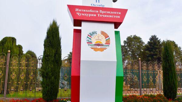Предвыборное оформление города Душанбе - Sputnik Таджикистан