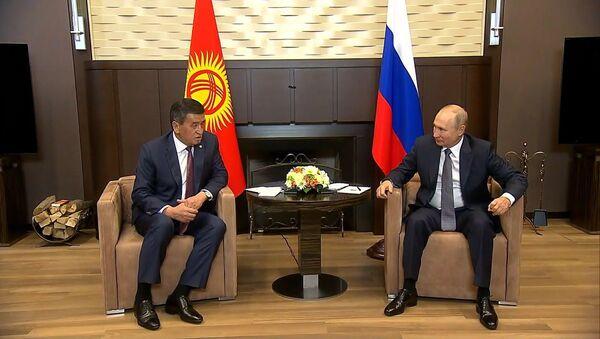 Вакцина и экономическая поддержка: о чем говорили президенты России и Кыргызстана на встрече в Сочи - YouTube - Sputnik Тоҷикистон