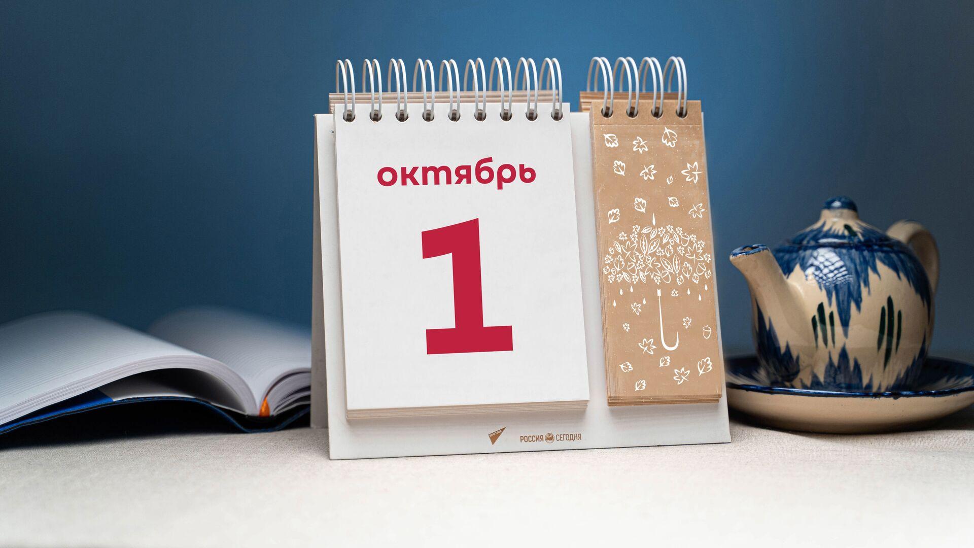 День 1 октября - Sputnik Тоҷикистон, 1920, 01.10.2021