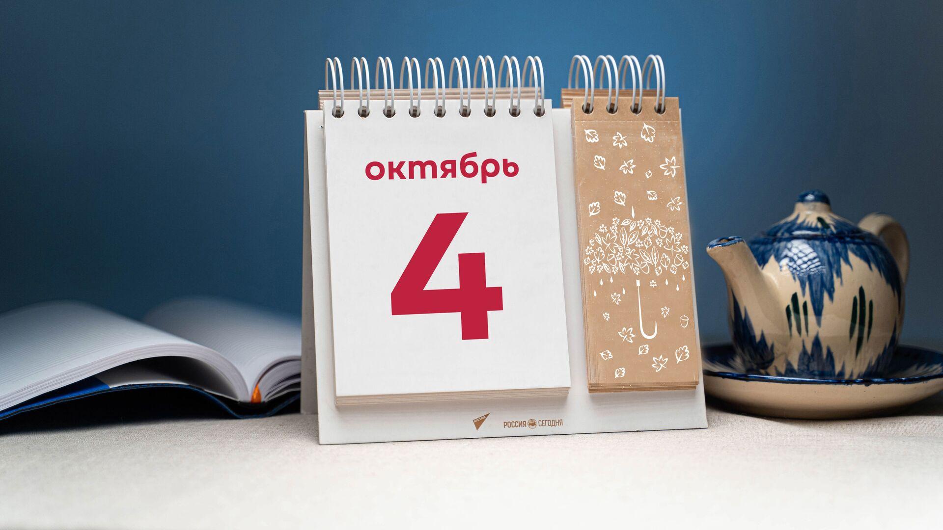 День 4 октября - Sputnik Тоҷикистон, 1920, 04.10.2021