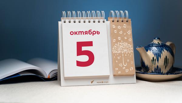 День 5 октября - Sputnik Тоҷикистон