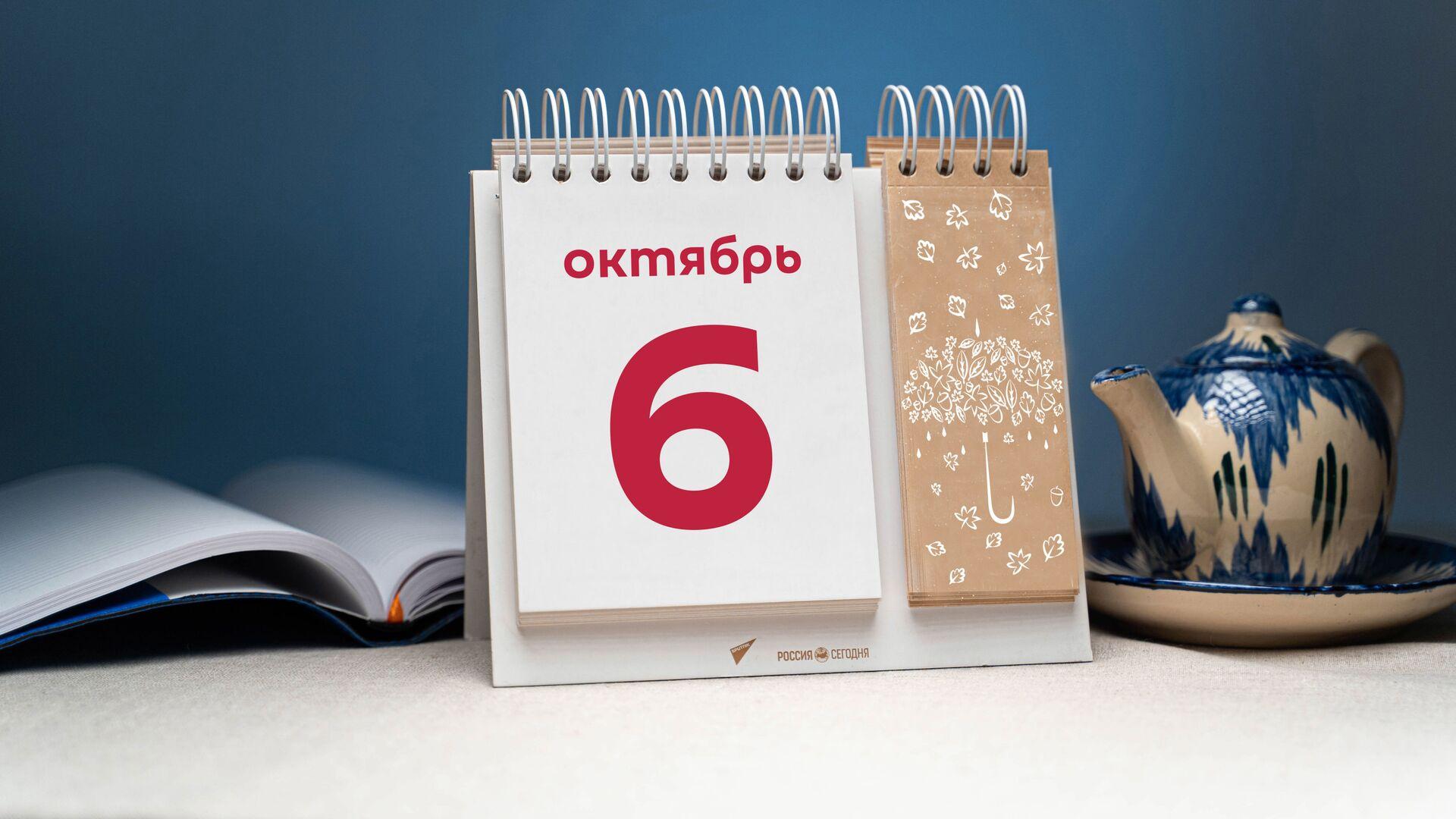 День 6 октября - Sputnik Тоҷикистон, 1920, 06.10.2021