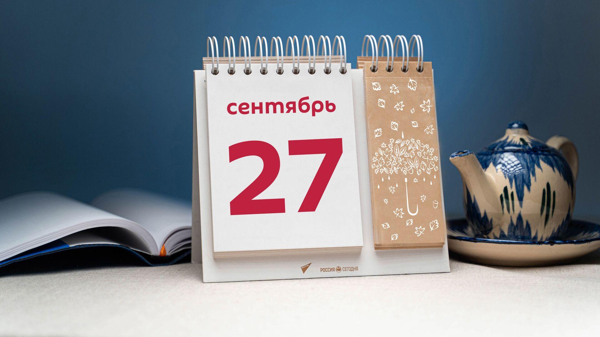 День 27 сентября - Sputnik Тоҷикистон, 1920, 27.09.2021
