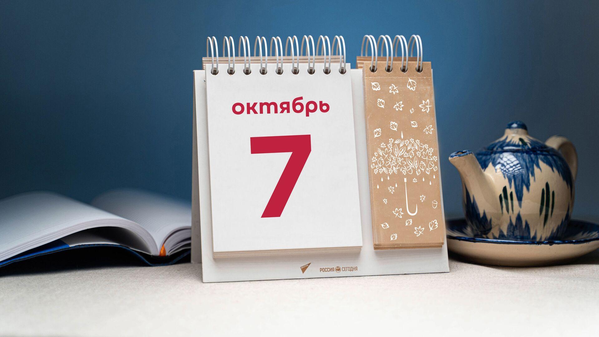 День 7 октября - Sputnik Тоҷикистон, 1920, 07.10.2021