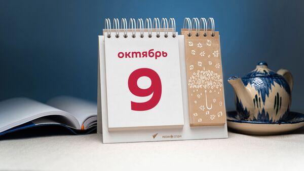 День 9 октября - Sputnik Тоҷикистон