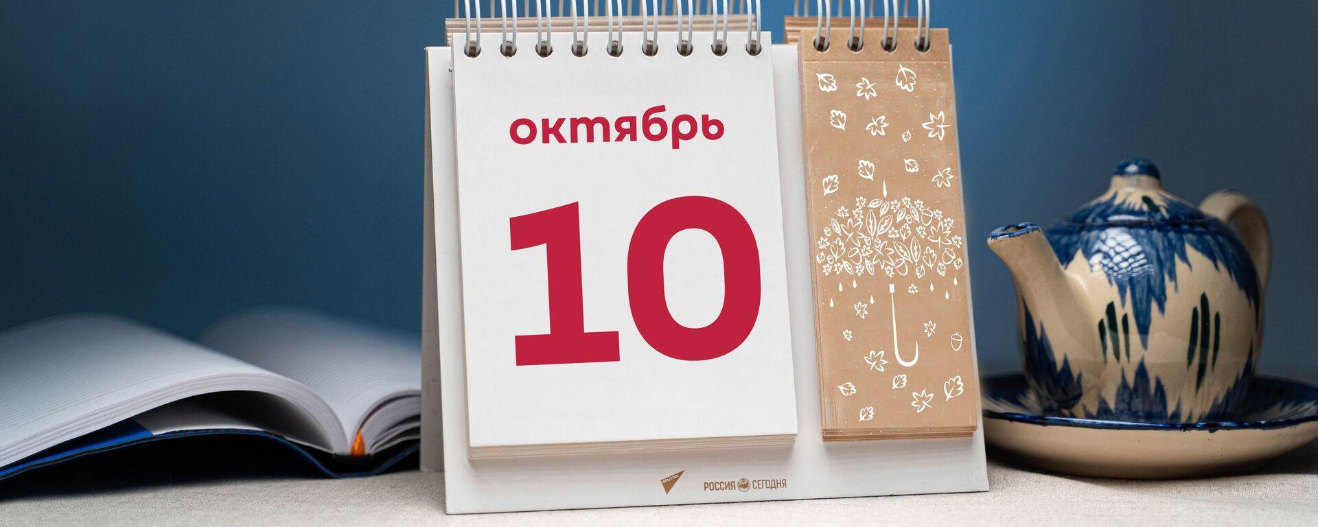 День 10 октября - Sputnik Тоҷикистон, 1920, 10.10.2021
