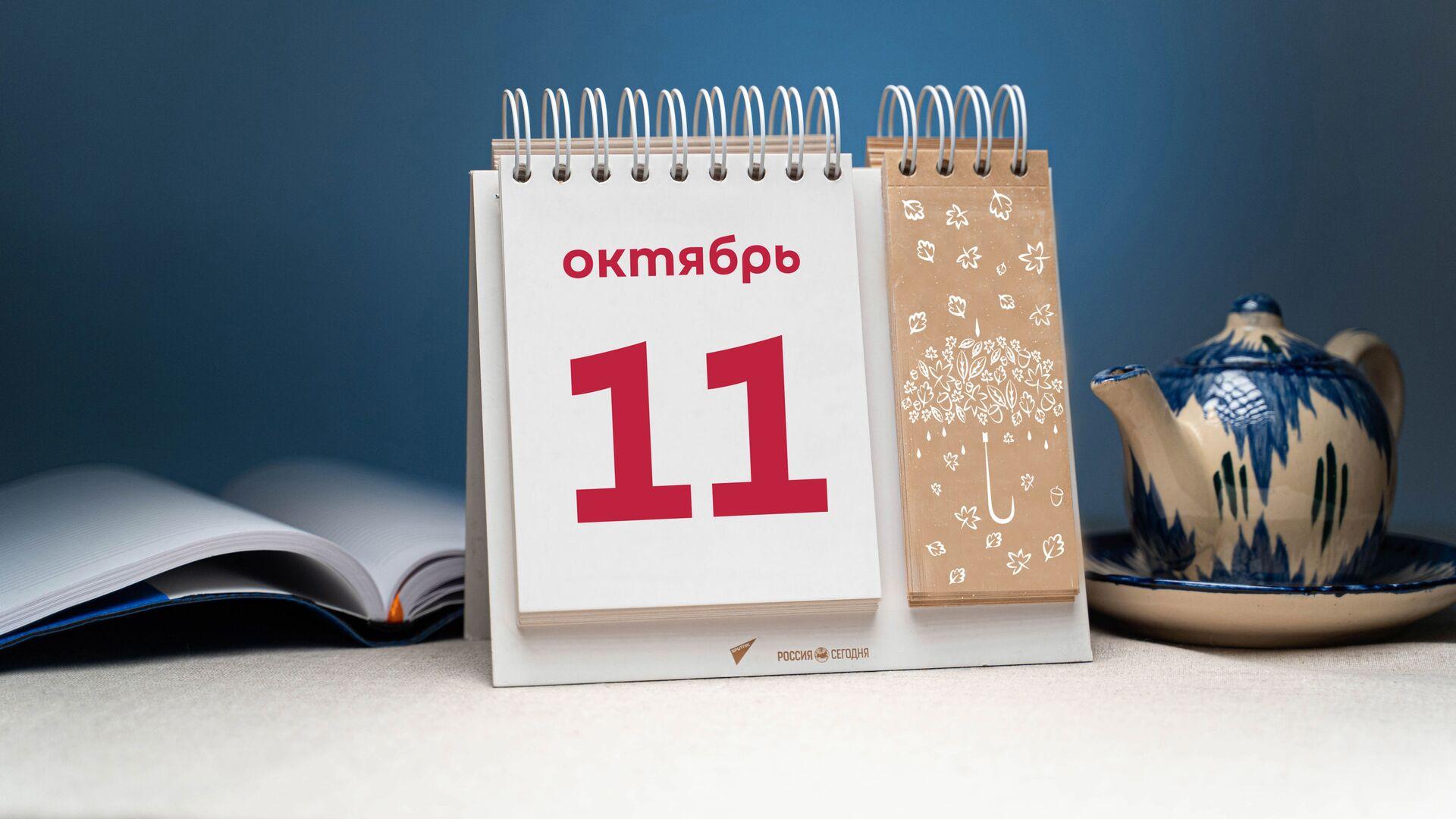День 11 октября - Sputnik Тоҷикистон, 1920, 11.10.2021