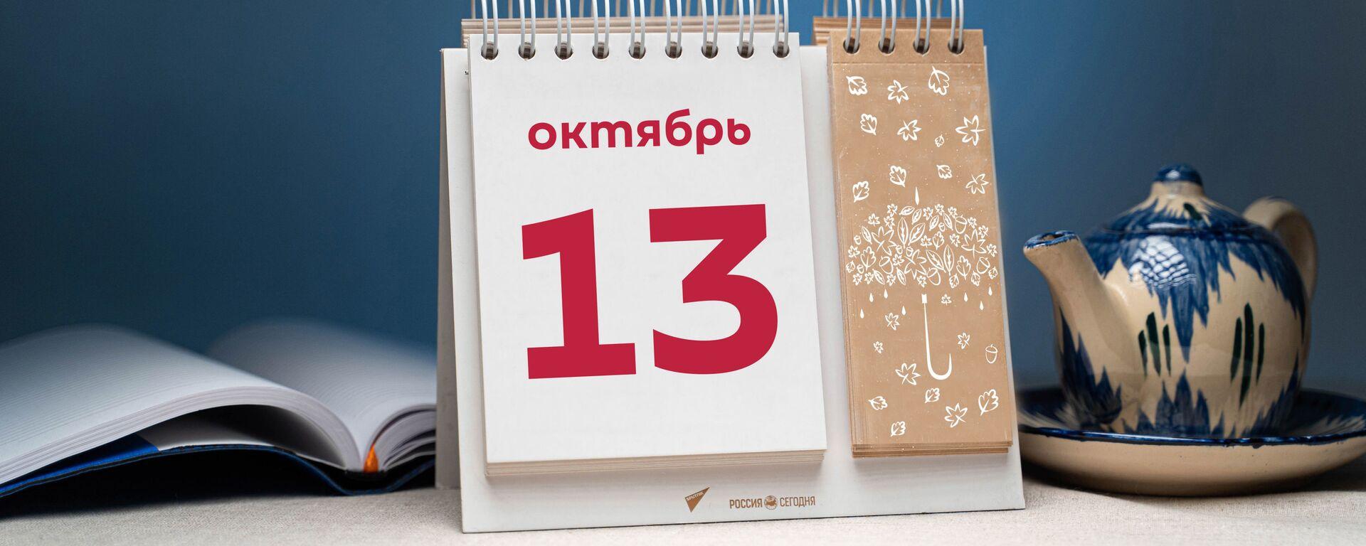 День 13 октября - Sputnik Тоҷикистон, 1920, 13.10.2021