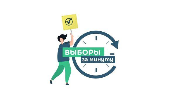 Интихоботи президенти Тоҷикистон 2020 дар 1 дақиқа - YouTube - Sputnik Тоҷикистон