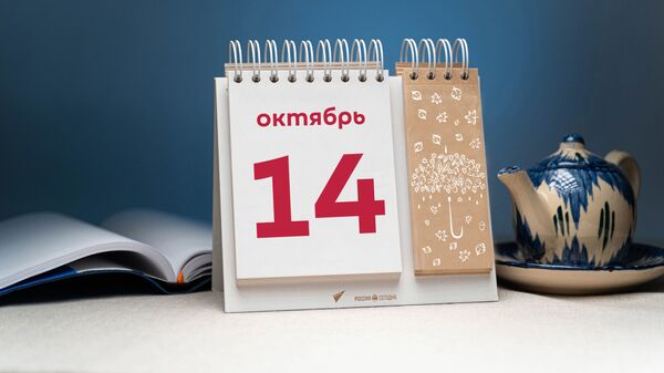 День 14 октября - Sputnik Тоҷикистон