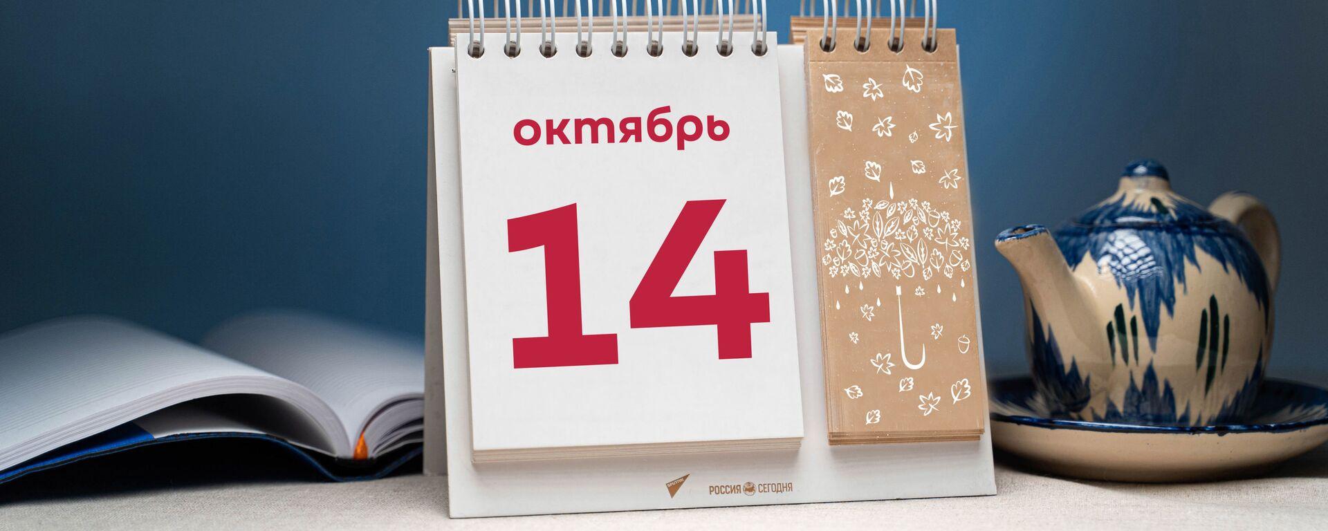 День 14 октября - Sputnik Тоҷикистон, 1920, 14.10.2021