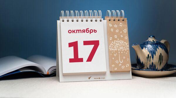 День 17 октября - Sputnik Тоҷикистон