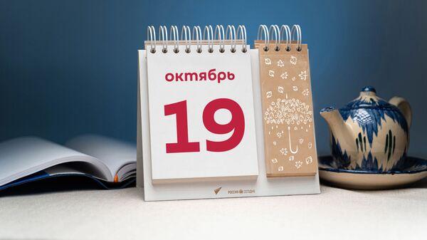 День 19 октября - Sputnik Тоҷикистон