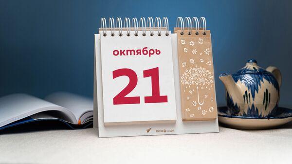 День 21 октября - Sputnik Тоҷикистон