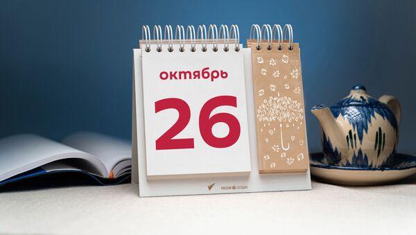 День 26 октября - Sputnik Тоҷикистон
