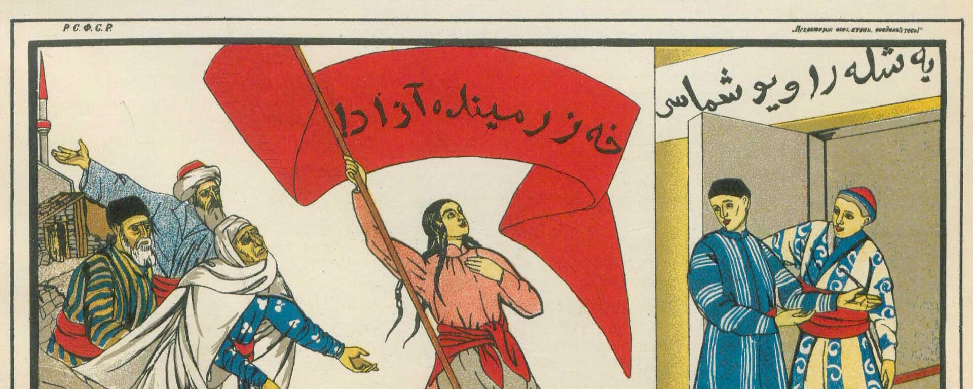 Плакат «Я сейчас тоже свободна!». Москва, 1921 год - Sputnik Таджикистан, 1920, 03.11.2020