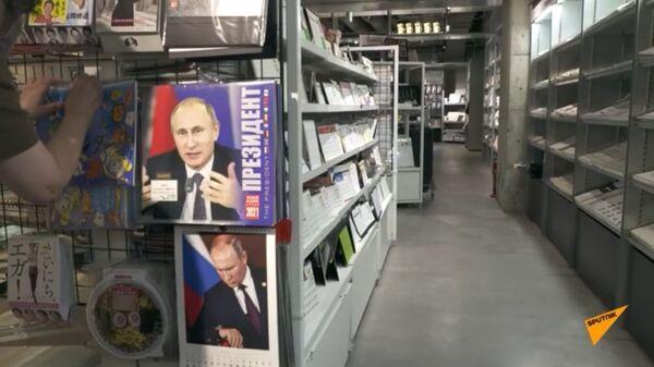 Календари с изображением Путина: хит продаж в Японии 5 лет подряд - Sputnik Тоҷикистон