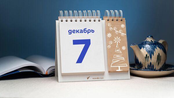 День 7 декабря - Sputnik Таджикистан