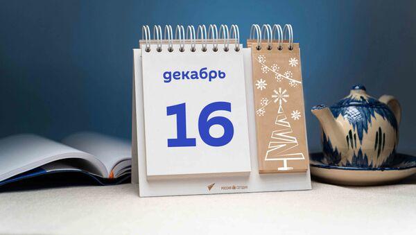 День 16 декабря  - Sputnik Таджикистан