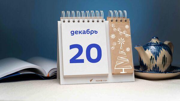 День 20 декабря - Sputnik Таджикистан